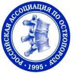 Российская Ассоциация по Остеопорозу