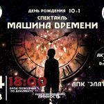 """Спектакль """"Машина времени"""" 24 апреля 2018"""