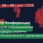 """Конференция """"Психиатрия на этапе объединения"""""""
