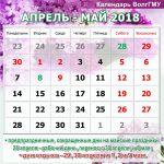 Календарь апрель - май 2018