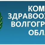 логотип Комитета здравоохранения