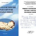 Презентация в стенах Аlma Mater: Книга всей жизни Виктора Ивановича Бессарабова