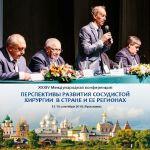 XXXIV Международная конференция «Перспективы развития сосудистой хирургии в стране и ее регионах»