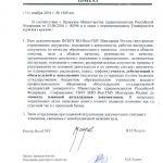 02 Приказ о колонтитуле в связи с переименованием вуза