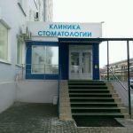 """""""Стоматологическая поликлиника ВолгГМУ"""", ул. Герцена, 10,"""