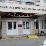 """ГАУЗ """"Стоматологическая поликлиника № 9"""", ул.Козловская, 25,"""