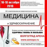 МЕДИЦИНА И ЗДРАВООХРАНЕНИЕ-2019