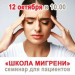 «Школа мигрени» - семинар для пациентов