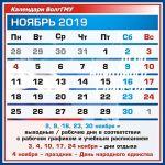 Календарь ВолгГМУ ноябрь 2019