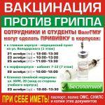 Вакцинация для сотрудников и студентов ВолгГМУ в корпусах ВолгГМУ в октябре 2019