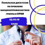 Панельная дискуссия по проблеме вакцинопрофилактики гриппа и ОРВИ