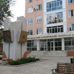 ГБУЗ Волгоградский областной клинический госпиталь ветеранов войн
