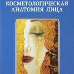 Книга «Косметологическая анатомия лица» (изд. «Элби СПТБ», 2019)