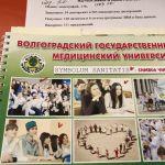 Информационный буклет ВолгГМУ - в доработке
