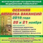 Осенняя ярмарка вакансий 2019 ВолгГМУ