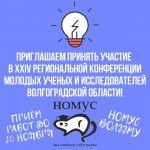 Состоится ХХIV Региональная конференция молодых ученых и исследователей Волгоградской области