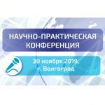 Региональная НПК по по диагностике и лечению органов дыхания 30 ноября 2019