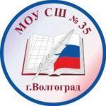 эмблема МОУ СШ №35