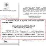 Указом Президента РФ чл.-кор. И.Н.Тюренкову присвоено звание заслуженного деятеля науки РФ