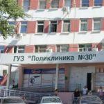 Поликлиника №30