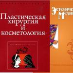 Библиотека ВолгГМУ рекомендует периодические издания