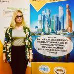 II Российская зимняя Школа молодых ученых и врачей