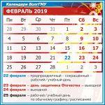 календарь - февраль 2019