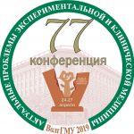 77 конференция ВолгГМУ