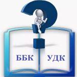 Индексирование по УДК и ББК