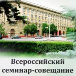 Всероссийский семинар-совещание «Проблемы и перспективы развития наставничества в здравоохранении»