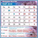 Календарь ВолгГМУ - май 2019