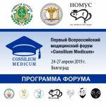 В ВолгГМУ пройдёт I Всероссийский медицинский форум «CONSILIUM MEDICUM»