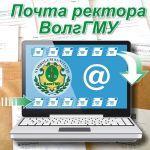 Почта ректора ВолгГМУ