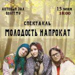 """Спектакль """"Молодость напрокат"""" 15.05.2019"""