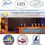 ВолгГМУ на съезде хирургов Дагестана