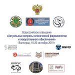 Всероссийское совещание по клин. фармакологии и лекарственному обеспечению. 18-20 сентября 2019. Волгоград