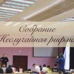 "Cобрание ""Неслучайная рифма"" 10.09.2019"
