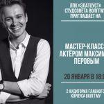 Мастер-класс по актёрскому мастерству с Максимом Перовым