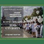 Всероссийский день студента