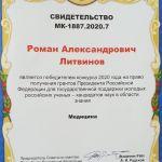 Молодому ученому ВолгГМУ вручено свидетельство о праве получения гранта Президента России