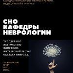 СНО кафедры неврологии