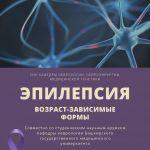 заседание СНО неврологии 26.11.2020