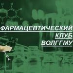 «Фармацевтический клуб»