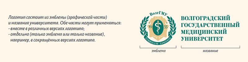 Брендбук ВолгГМУ