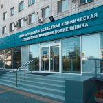 ГАУЗ «Волгоградская областная клиническая стоматологическая поликлиника» | ул. Коммунистическая, д. 31