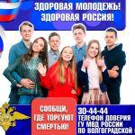 Сообщи, где торгуют смертью. Телефон доверия ГУ МВД России по Волгоградской области