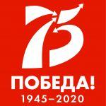 75 Победа! 1945 - 2020
