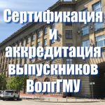 Сертификация и аккредитация выпускников ВолгГМУ в 2020 году