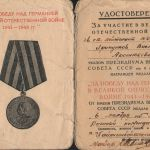 Удостоверения к медали «За победу над Германией в Великой Отечественной войне 1941—1945 гг.»
