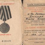 Удостоверения к медали «За взятие Кенигсберга»